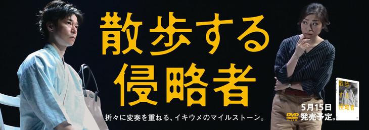 イキウメ「散歩する侵略者」DVD発売告知バナー
