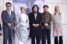 左から三谷幸喜、優香、片岡愛之助、藤井隆、迫田孝也。