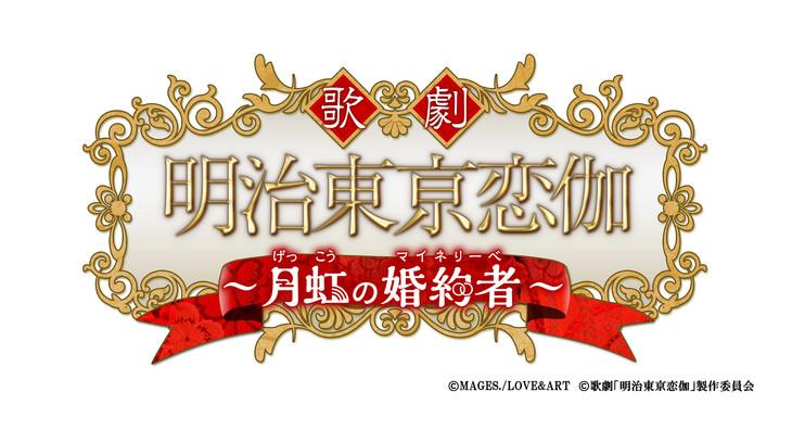歌劇「明治東亰恋伽~月虹の婚約者~」ロゴ