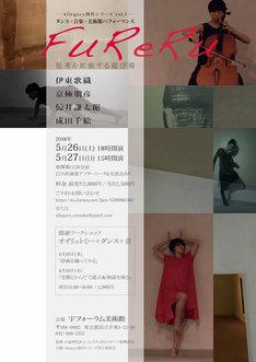 <h4>「ーAllegory 創作シリーズ vol.1ーダンス×音楽×美術館パフォーマンス『FuReRu』思考を拡張する遊び場」チラシ表