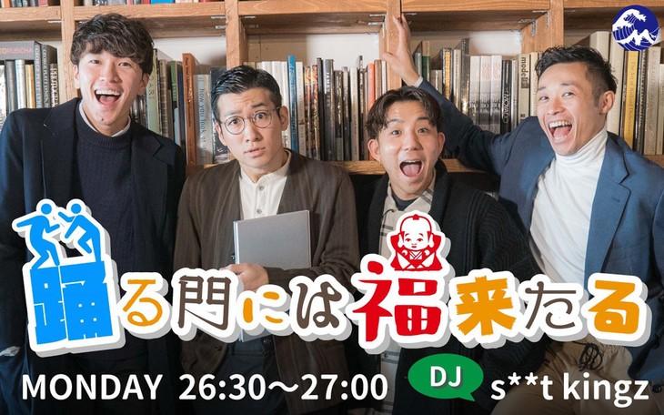 Fm yokohama 84.7(FMヨコハマ)「s**t kingz『踊る門には福来たる』」ビジュアル