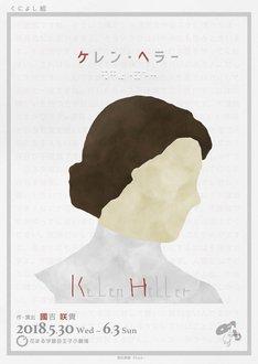 くによし組「ケレン・ヘラー」チラシ表