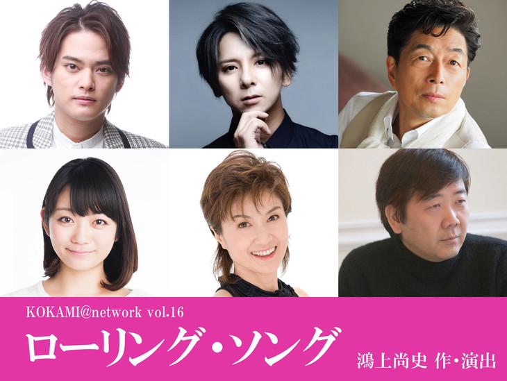 上段左から中山優馬、松岡充、中村雅俊。下段左から森田涼花、久野綾希子、鴻上尚史。