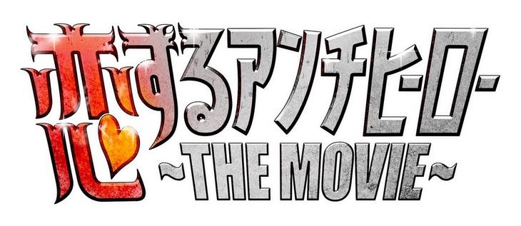 「恋するアンチヒーロー THE MOVIE」ロゴ