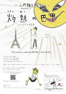 山内雅子プロデュース「灼熱の巴里」チラシ