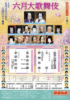 「六月大歌舞伎」本チラシ