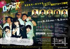 鈴木砂羽プロデュースユニット 港.ロッ区.vol.1「ロックの女」チラシ裏