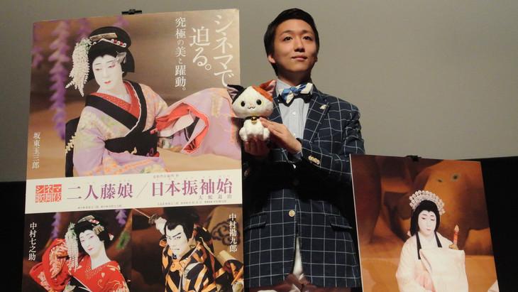 「月イチ歌舞伎」舞台挨拶より、かぶきにゃんたろうを手にする中村米吉。