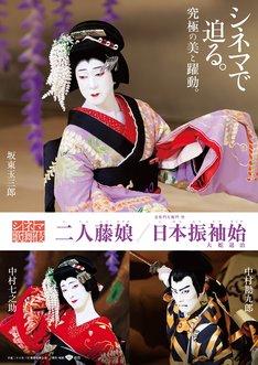 「《シネマ歌舞伎》二人藤娘/日本振袖始」チラシ