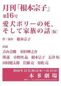 月刊「根本宗子」第16号「愛犬ポリーの死、そして家族の話(仮)」仮チラシ