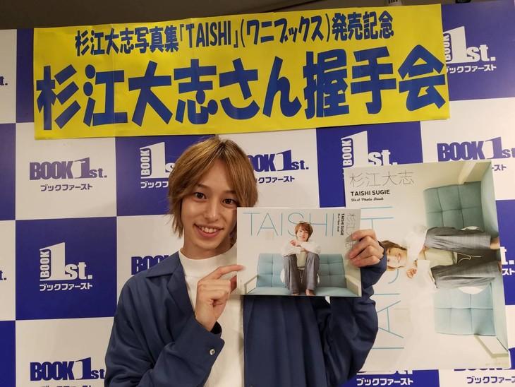 杉江大志1st写真集「TAISHI」発売記念イベントより。
