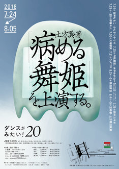 「ダンスがみたい!20 『病める舞姫』を上演する」チラシ表