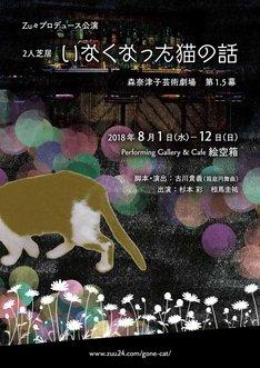 「2人芝居『いなくなった猫の話』森奈津子芸術劇場 第1.5幕」チラシ表