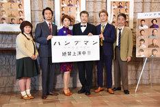 左から富田望生、長塚圭史、秋山菜津子、田中哲司、大東駿介、羽場裕一。