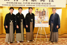「松竹大歌舞伎」中央コース製作発表より。左から中村福之助、中村橋之助、中村芝翫、中村梅玉。