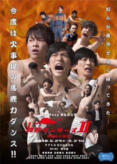 劇団Rexy第6回公演「風呂ダンサーズII~今度は人助け~」チラシ表