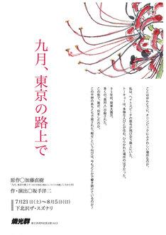 燐光群 創立35周年記念公演 Vol.3「九月、東京の路上で」チラシ表