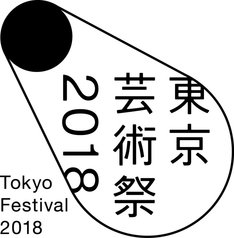 「東京芸術祭2018」ロゴ