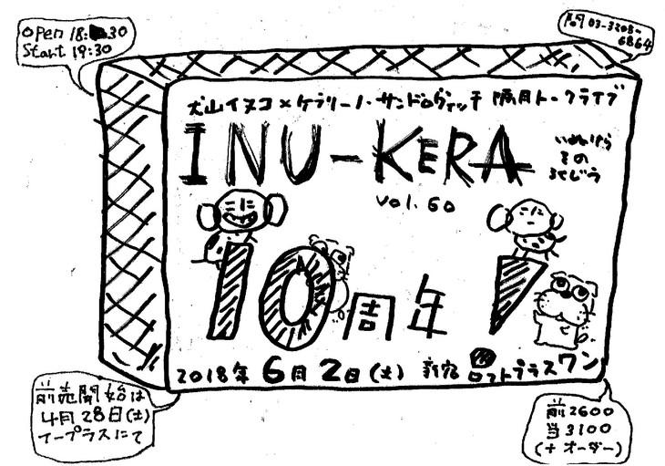 「INU-KERA VOL.60」チラシ
