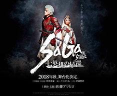 「SaGa THE STAGE ~七英雄の帰還~」ビジュアル