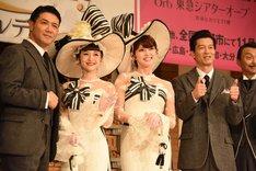 オーディエンスのフォトセッションのためにポーズを取る別所哲也、神田沙也加、朝夏まなと、寺脇康文。