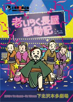 劇団岸野組 1990プロジェクト「老いらく長屋☆騒動記」チラシ表