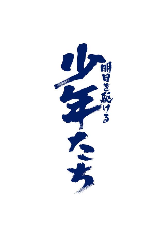 「明日を駆ける少年たち」ロゴ
