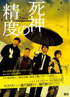 石井光三オフィスプロデュース「死神の精度~7Days Judgement」チラシ表