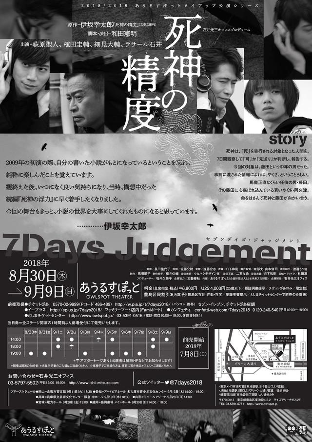 石井光三オフィスプロデュース「死神の精度~7Days Judgement」チラシ裏