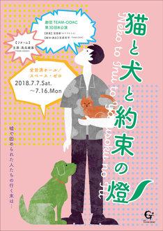 劇団TEAM-ODAC 第20回本公演「猫と犬と約束の燈2018-夏」♪チームのビジュアル。