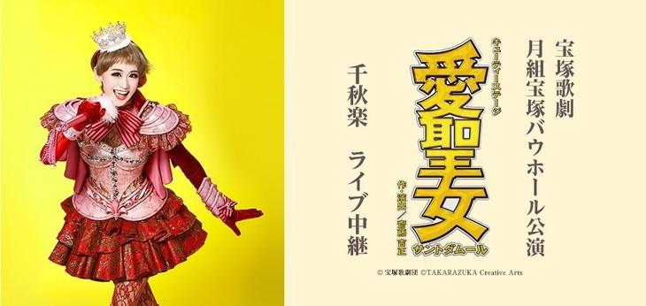 宝塚歌劇月組「キューティーステージ『愛聖女(サントダムール)-Sainte▽'Amour-』」ライブビューイング告知用ビジュアル