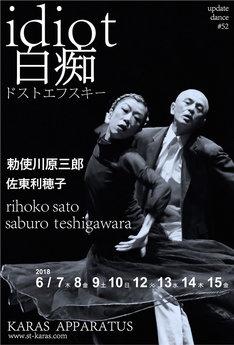 アップデイトダンスシリーズ No.52「白痴」ビジュアル