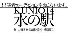 KUNIO14「水の駅」出演者オーディションのビジュアル。