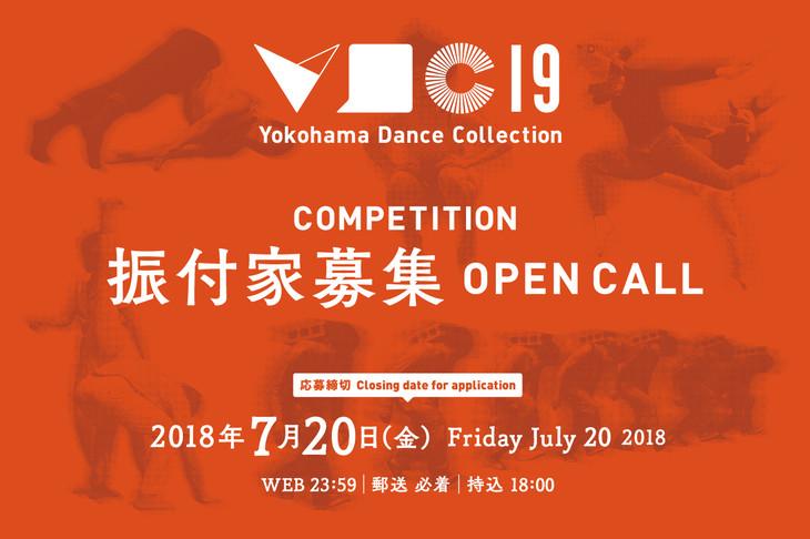 「横浜ダンスコレクション」振付家募集ビジュアル