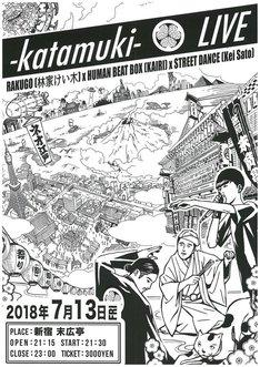 「katamukiLIVE2018」チラシ