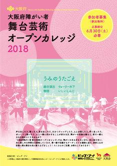 大阪府障がい者舞台芸術オープンカレッジ2018 発表会「うみのうたごえ」参加者募集チラシ