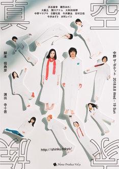 Nana Produce Vol.9「真空家族」チラシ表