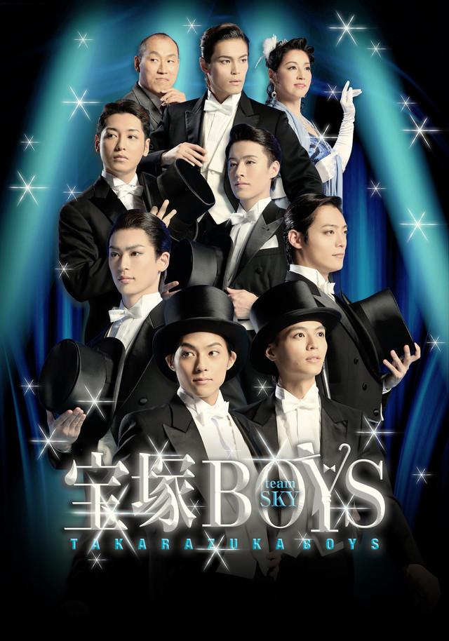 舞台「宝塚BOYS」team SKYビジュアル