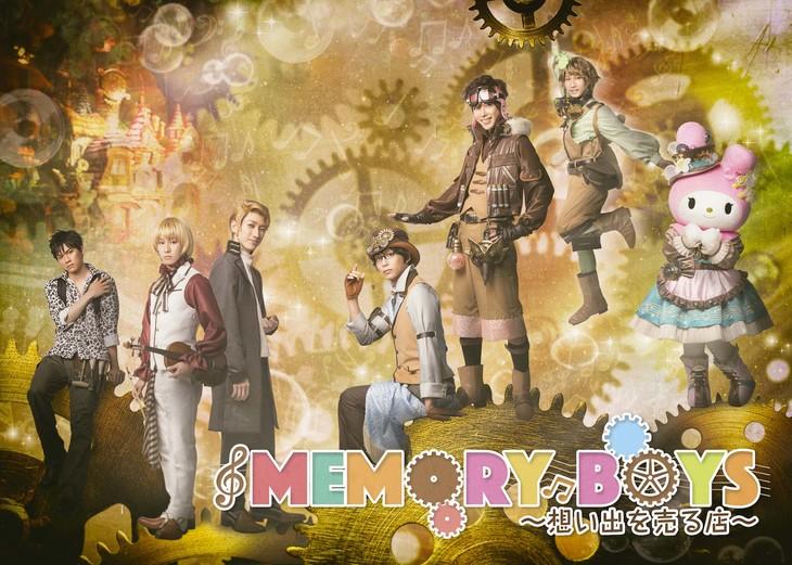 ミュージカル「MEMORY BOYS~想い出を売る店~」チームフォルテのビジュアル。