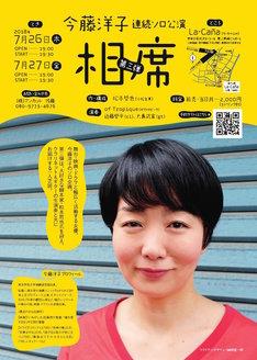 今藤洋子連続ソロ公演「相席」第三弾チラシ