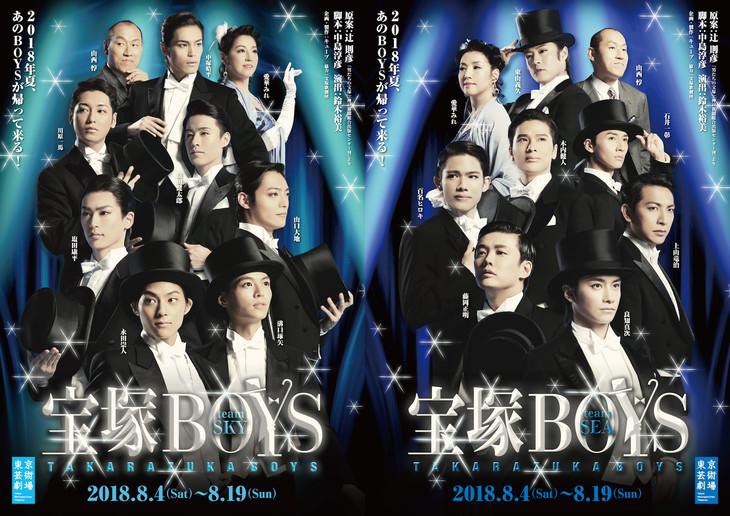 舞台「宝塚BOYS」チラシ表