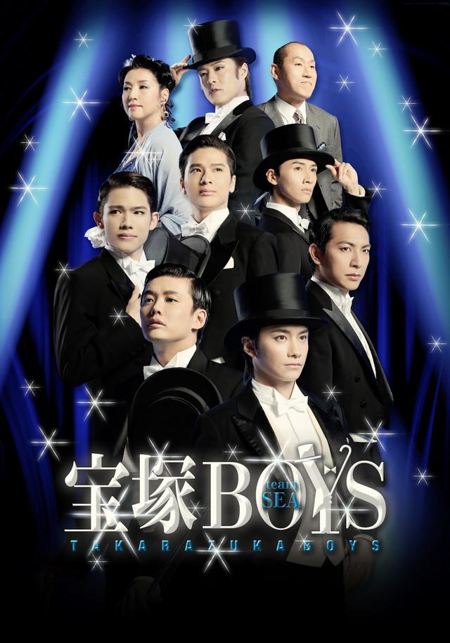 舞台「宝塚BOYS」team SEAビジュアル