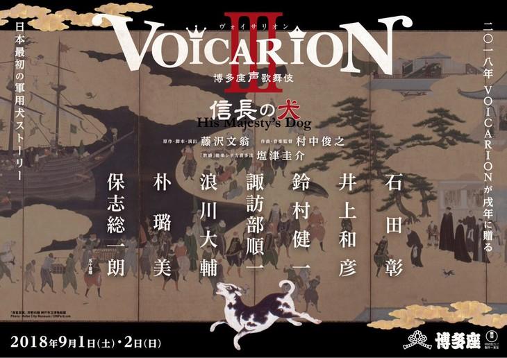 「VOICARION(ヴォイサリオン)III 博多座声歌舞伎~信長の犬~」キービジュアル