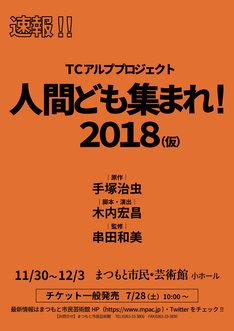TCアルププロジェクト「人間ども集まれ!2018」速報チラシ