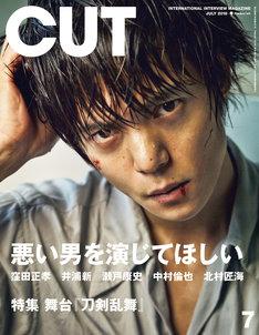 「CUT」2018年7月号(ロッキング・オン)