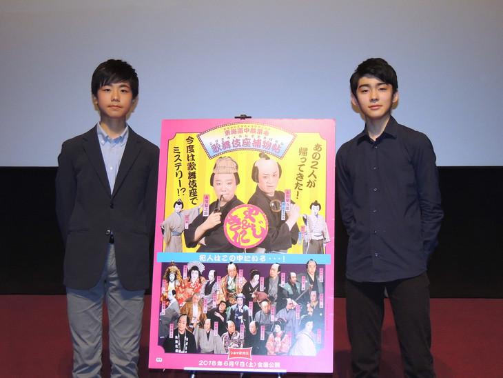 「《シネマ歌舞伎》東海道中膝栗毛 歌舞伎座捕物帖」舞台挨拶より。左から市川團子、市川染五郎。