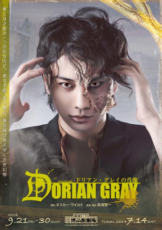 ミュージカル「ドリアン・グレイの肖像」ビジュアル