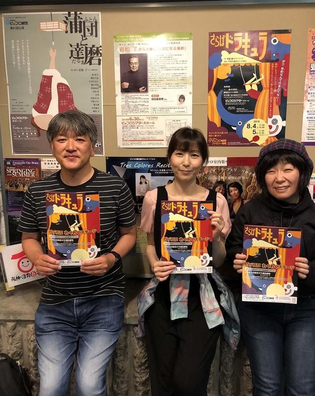 左から早船聡、平井久美子、園田容子。