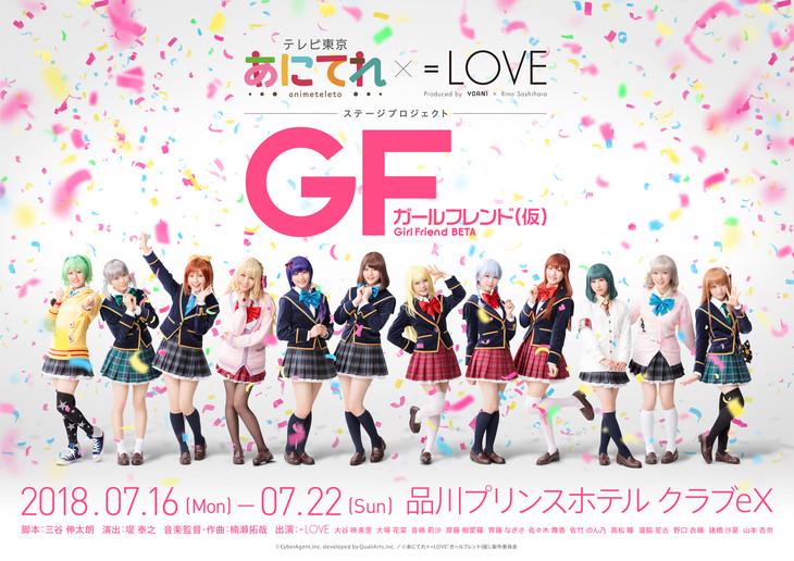 あにてれ×=LOVE ステージプロジェクト「ガールフレンド(仮)」メインビジュアル