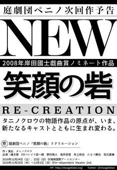 庭劇団ペニノ「『笑顔の砦』リクリエーション」仮チラシ